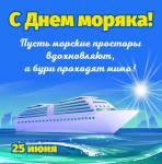 День моряка:3