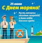 День моряка:5