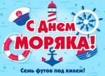 День моряка:7