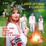 День дружбы и единения славян:0