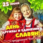 День дружбы и единения славян:2