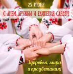 День дружбы и единения славян:3