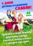 День дружбы и единения славян:1