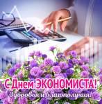 День экономиста (официальный):8