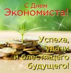 День экономиста:9