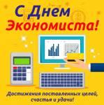 День экономиста (официальный):10