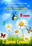 Всероссийский день семьи, любви и верности:17