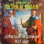 День Апостолов Петра и Павла:0