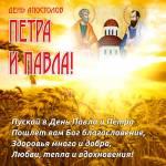 День Апостолов Петра и Павла:1