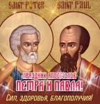 День Апостолов Петра и Павла:2
