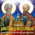 День Апостолов Петра и Павла:3