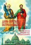 День Апостолов Петра и Павла:5