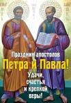 День Апостолов Петра и Павла:6