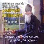 День обретения мощей Амвросия Оптинского:0