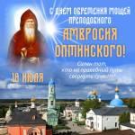 День обретения мощей Амвросия Оптинского:1