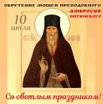 День обретения мощей Амвросия Оптинского:2