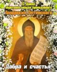 День обретения мощей Амвросия Оптинского:3