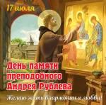 День памяти преподобного Андрея Рублёва:0