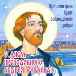 День памяти преподобного Андрея Рублёва:1