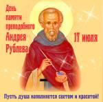 День памяти преподобного Андрея Рублёва:2