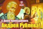 День памяти преподобного Андрея Рублёва