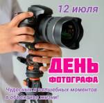 День фотографа:0