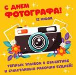 День фотографа:1