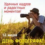 День фотографа:4