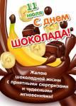День шоколада:7