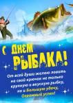 День рыбака:0