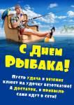 День рыбака:4
