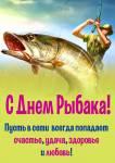 День рыбака:5