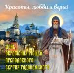 День обретения мощей преподобного Сергия Радонежского:0