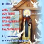 День обретения мощей преподобного Сергия Радонежского:1
