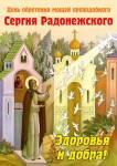 День обретения мощей преподобного Сергия Радонежского:2
