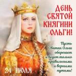 День Святой равноапостольной княгини Ольги:0