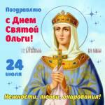 День Святой равноапостольной княгини Ольги:1