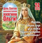 День Святой равноапостольной княгини Ольги:2