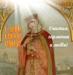 День Святой равноапостольной княгини Ольги:3