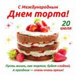 Международный день торта:0