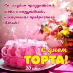 Международный день торта:2
