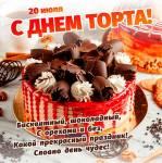 Международный день торта:3