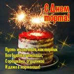 Международный день торта:4