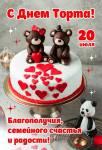 Международный день торта:5