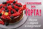 Международный день торта:6