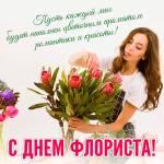 День флориста:1