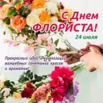 День флориста:4