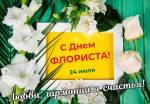 День флориста:6