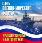 День Военно-Морского флота:1