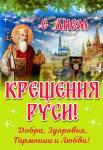День Крещения Руси:1